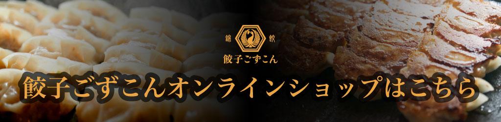 餃子ごずこん(餃子専門店)
